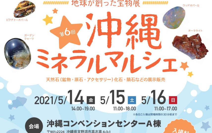 Okinawa Mineral Marche
