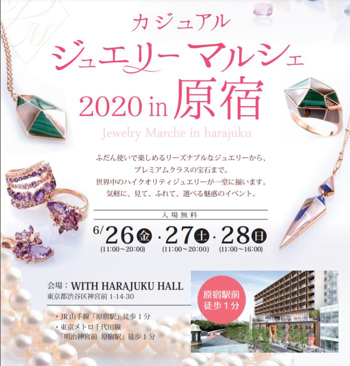 Harajuku Jewelry Marche