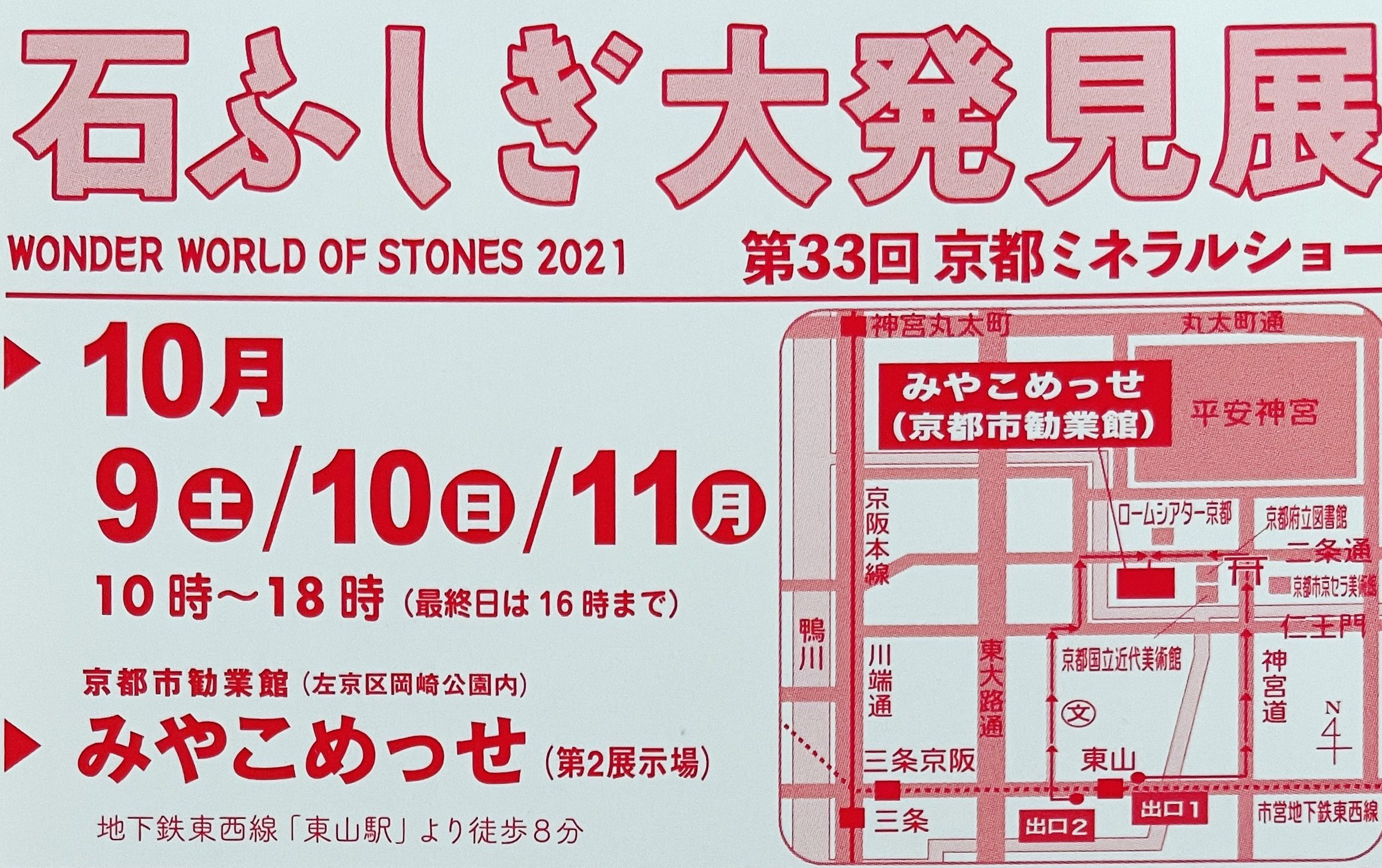 Kyoto Mineral Show