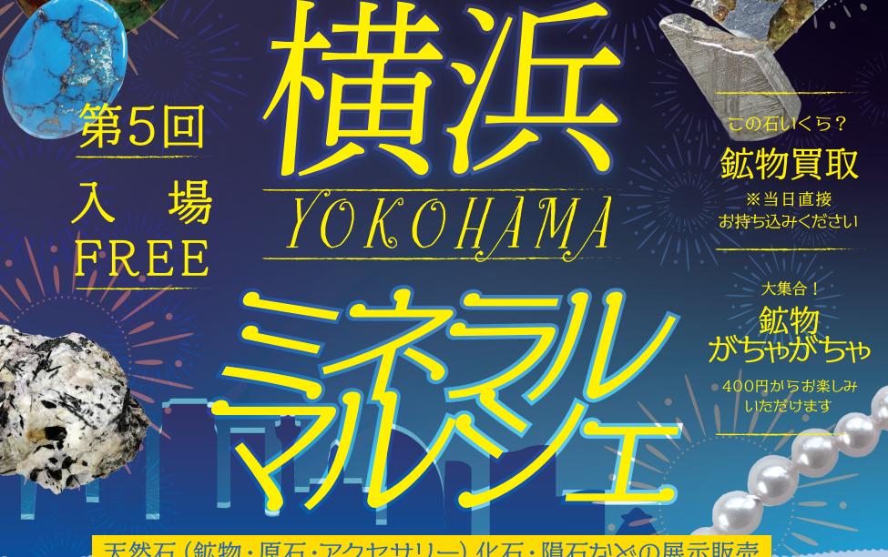 Yokohama Mineral Marche